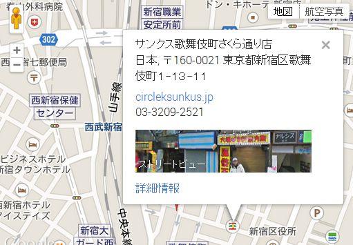テレクラリンリンハウス新宿ニューコマ前店